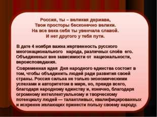 Россия, ты – великая держава, Твои просторы бесконечно велики. На все века се