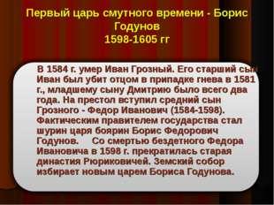 Первый царь смутного времени - Борис Годунов 1598-1605 гг В 1584 г. умер Иван