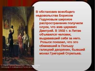 В обстановке всеобщего недовольства Борисом Годуновым широкое распространени