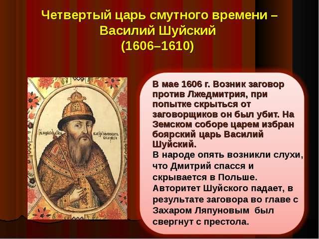 Четвертый царь смутного времени – Василий Шуйский (1606–1610) В мае 1606 г. В...