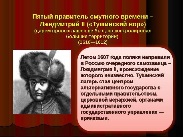 Пятый правитель смутного времени – Лжедмитрий II («Тушинский вор») (царем про...