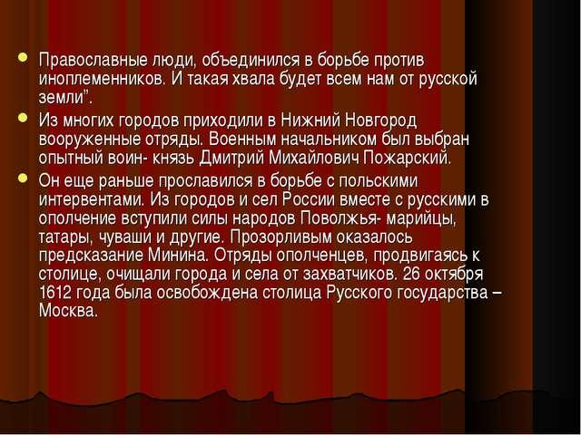 Православные люди, объединился в борьбе против иноплеменников. И такая хвала...