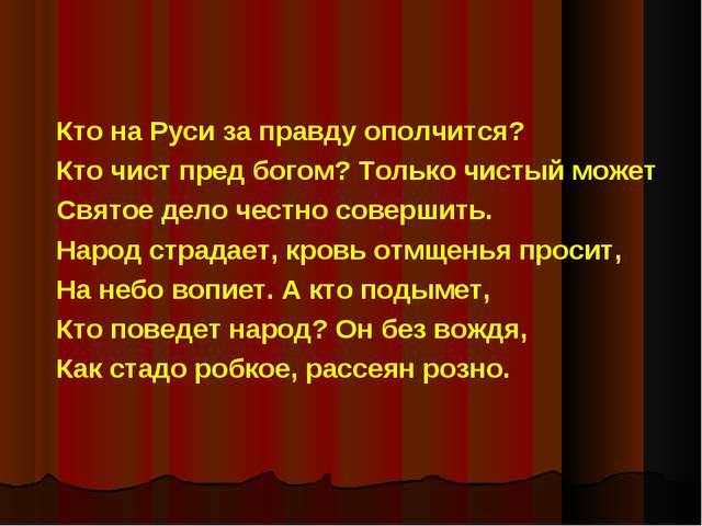 Кто на Руси за правду ополчится? Кто чист пред богом? Только чистый может Свя...