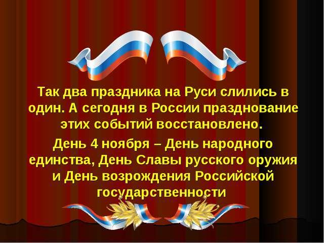 Так два праздника на Руси слились в один. А сегодня в России празднование эти...