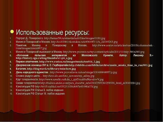 Использованные ресурсы: Портрет Д. Пожарского. http://lemur59.ru/sites/defaul...