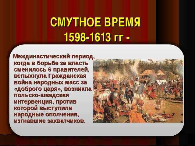 СМУТНОЕ ВРЕМЯ 1598-1613 гг - Междинастический период, когда в борьбе за власт...