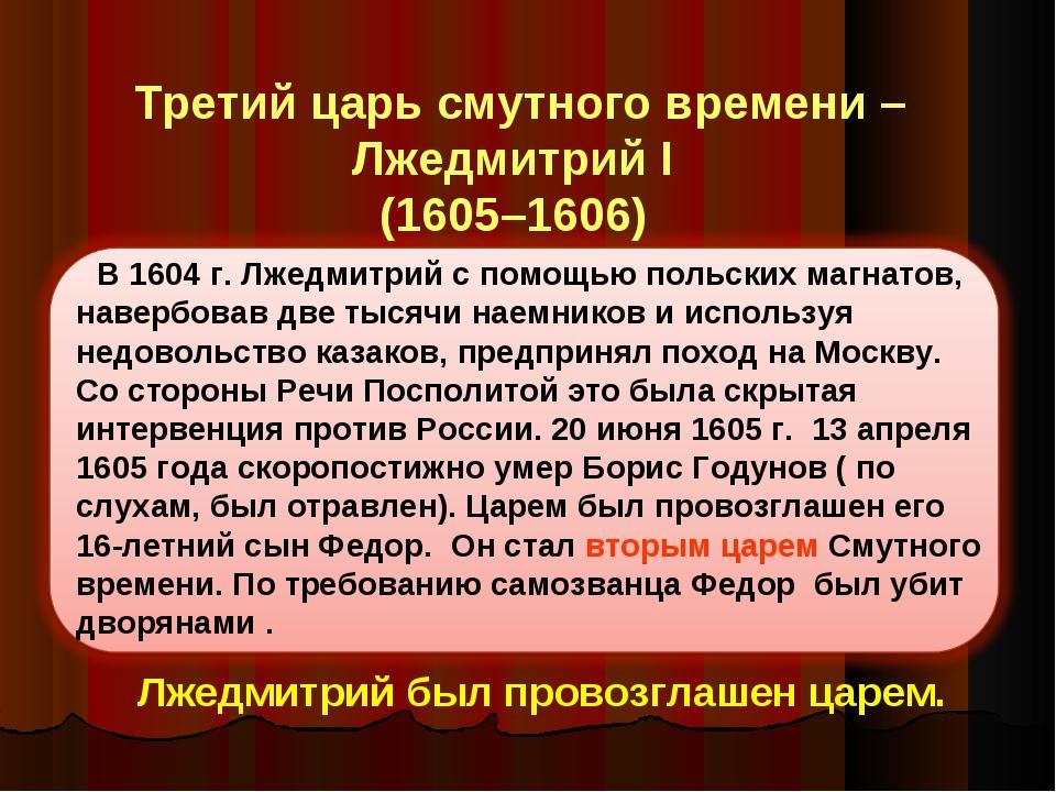 В 1604 г. Лжедмитрий с помощью польских магнатов, навербовав две тысячи наемн...