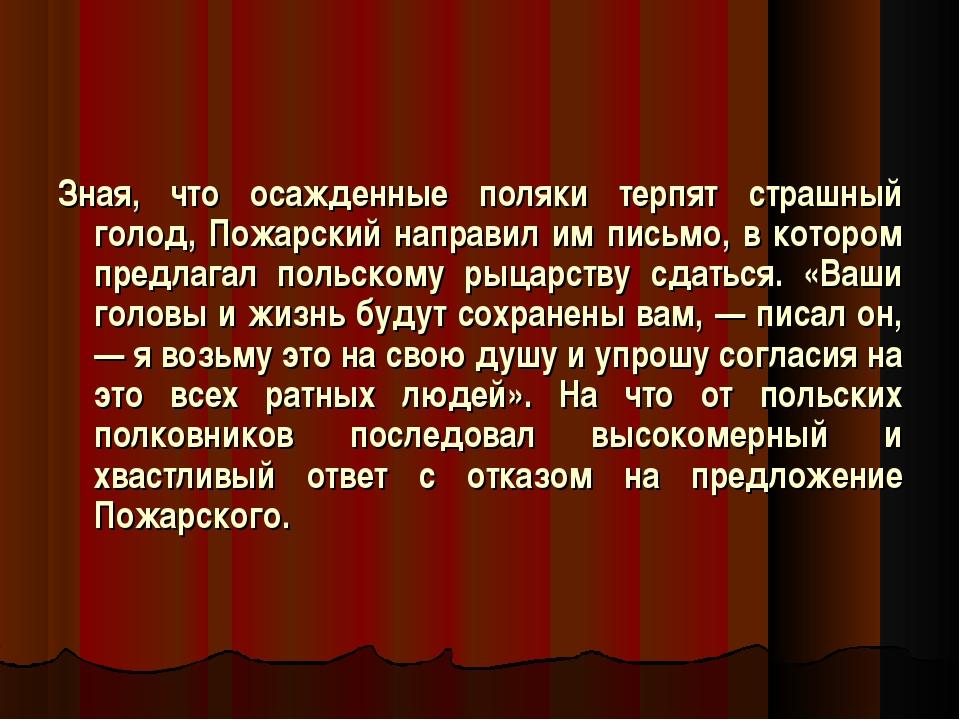 Зная, что осажденные поляки терпят страшный голод, Пожарский направил им пись...
