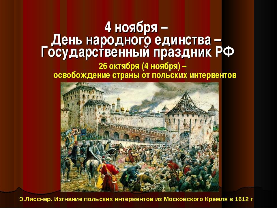 4 ноября – День народного единства – Государственный праздник РФ 26 октября (...