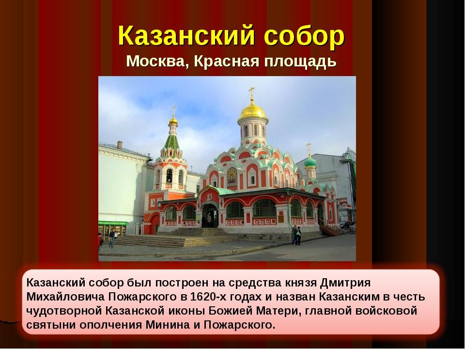 Казанский собор Москва, Красная площадь Казанский собор был построен на средс...