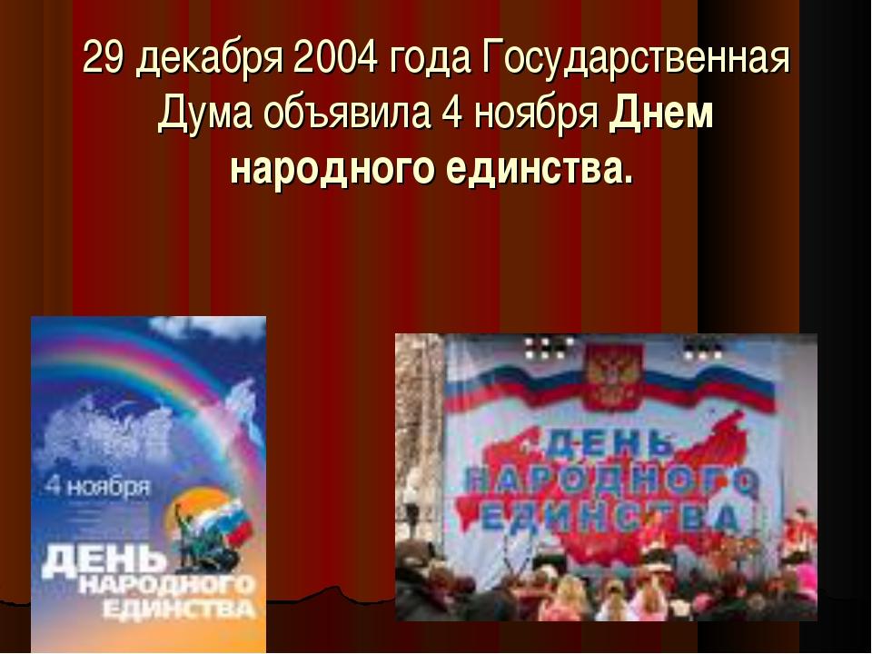 29 декабря 2004 года Государственная Дума объявила 4 ноября Днем народного е...