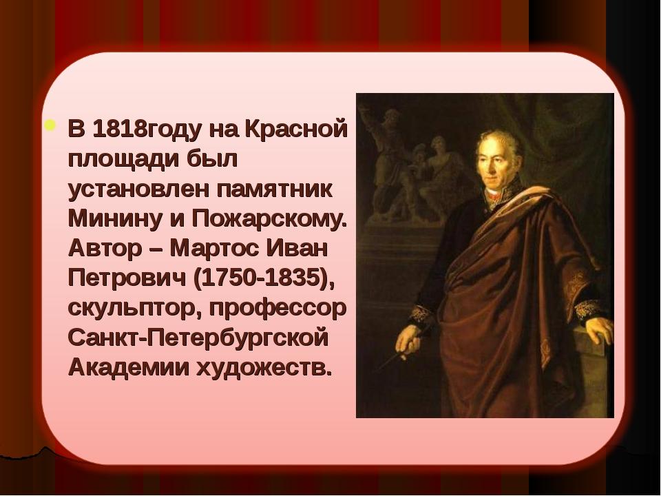 В 1818году на Красной площади был установлен памятник Минину и Пожарскому. Ав...