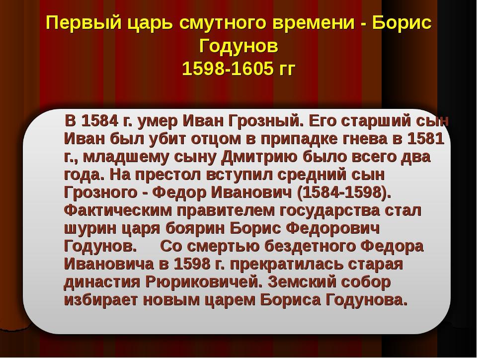 Первый царь смутного времени - Борис Годунов 1598-1605 гг В 1584 г. умер Иван...