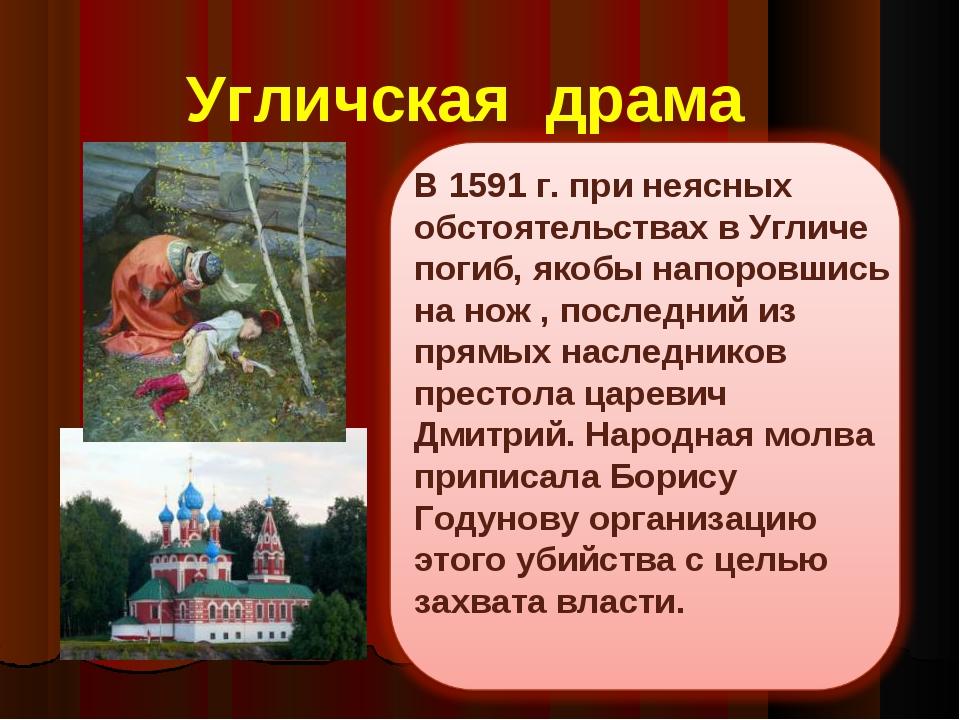 В 1591 г. при неясных обстоятельствах в Угличе погиб, якобы напоровшись на но...