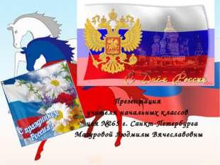 Презентация учителя начальных классов лицея №265 г. Санкт-Петербурга Мазурово