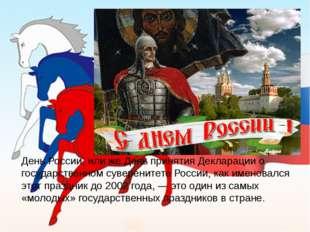 День России, или же День принятия Декларации о государственном суверенитете Р