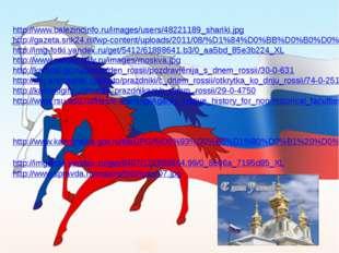 http://www.balezinoinfo.ru/images/users/48221189_shariki.jpg http://gazeta.sn