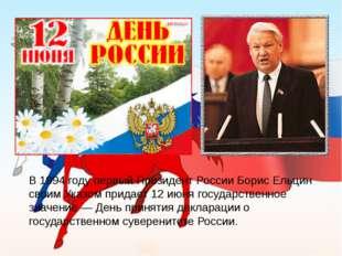 В 1994 году первый Президент России Борис Ельцин своим Указом придает 12 июня
