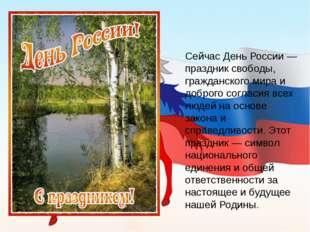 Сейчас День России — праздник свободы, гражданского мира и доброго согласия в