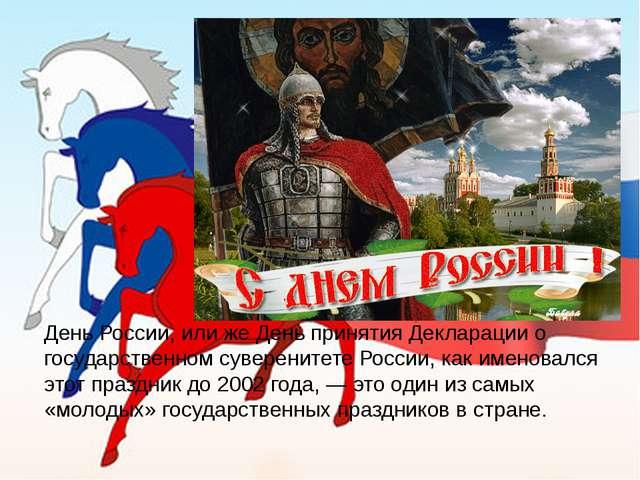 День России, или же День принятия Декларации о государственном суверенитете Р...
