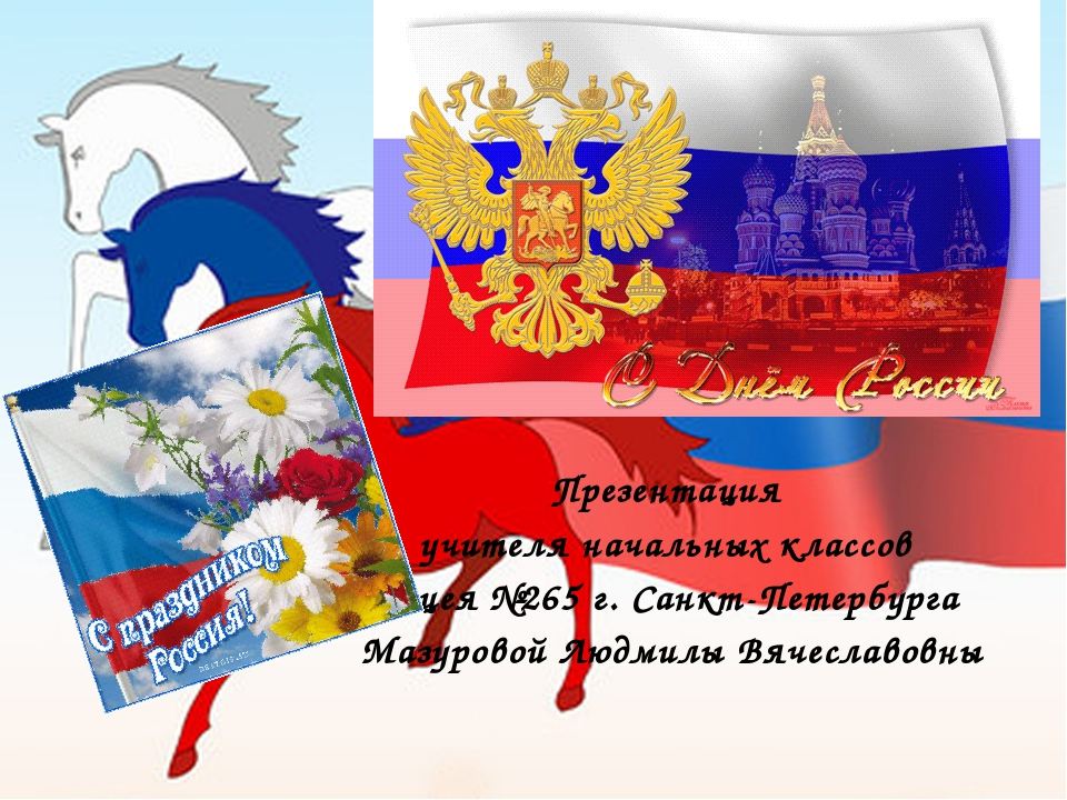 Презентация учителя начальных классов лицея №265 г. Санкт-Петербурга Мазурово...