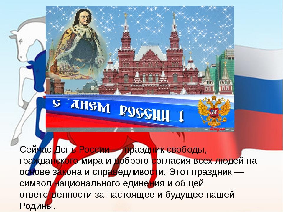 Сейчас День России — праздник свободы, гражданского мира и доброго согласия в...
