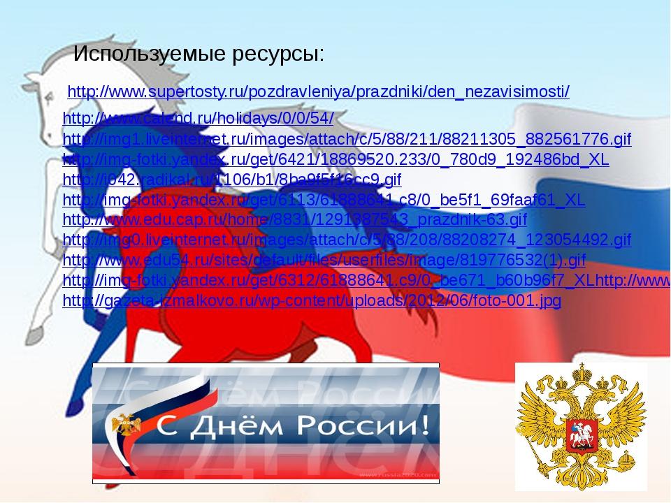 http://www.calend.ru/holidays/0/0/54/ http://www.supertosty.ru/pozdravleniya/...