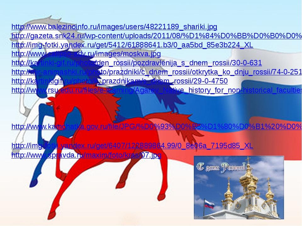 http://www.balezinoinfo.ru/images/users/48221189_shariki.jpg http://gazeta.sn...
