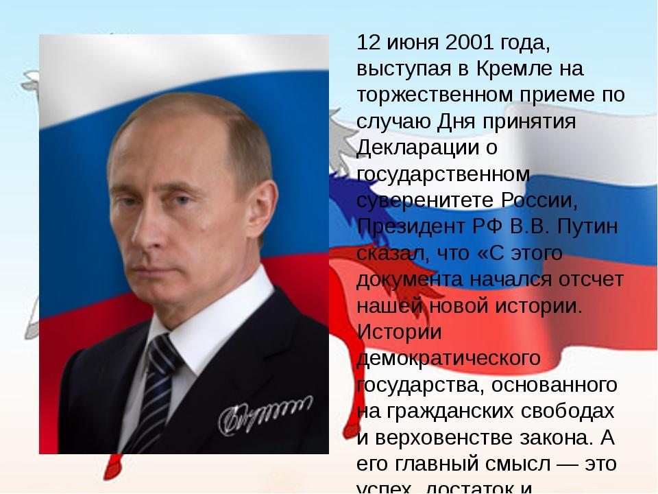12 июня 2001 года, выступая в Кремле на торжественном приеме по случаю Дня пр...