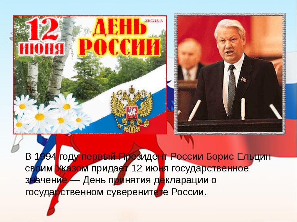 В 1994 году первый Президент России Борис Ельцин своим Указом придает 12 июня...