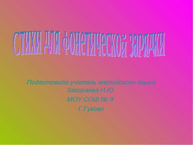 Подготовила учитель английского языка Загораева Н.Ю. МОУ СОШ № 9 Г.Гуково