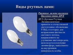Виды ртутных ламп: Ртутные лампы высокого давления типа ДРЛ ДРЛ (Дуговая Ртут