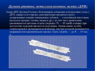 Дуговые ртутные металлогалогенные лампы (ДРИ) Лампы ДРИ (Дуговая Ртутная с Из