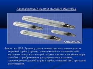 Газоразрядные лампы высокого давления Лампы типа ДРЛ. Дуговая ртутная люминес