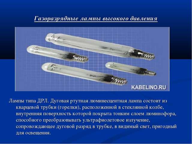 Газоразрядные лампы высокого давления Лампы типа ДРЛ. Дуговая ртутная люминес...