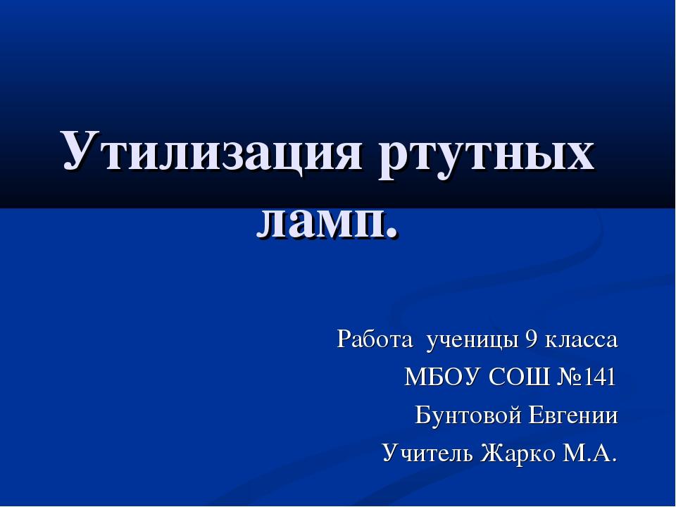Утилизация ртутных ламп. Работа ученицы 9 класса МБОУ СОШ №141 Бунтовой Евген...