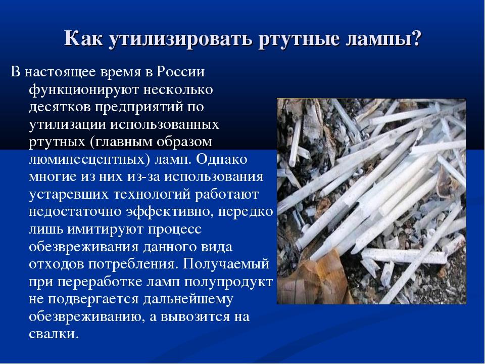 Как утилизировать ртутные лампы? В настоящее время в России функционируют нес...