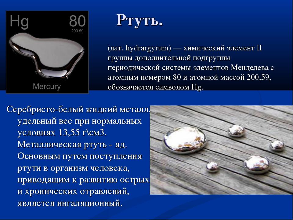 Ртуть. Серебристо-белый жидкий металл, удельный вес при нормальных условиях 1...