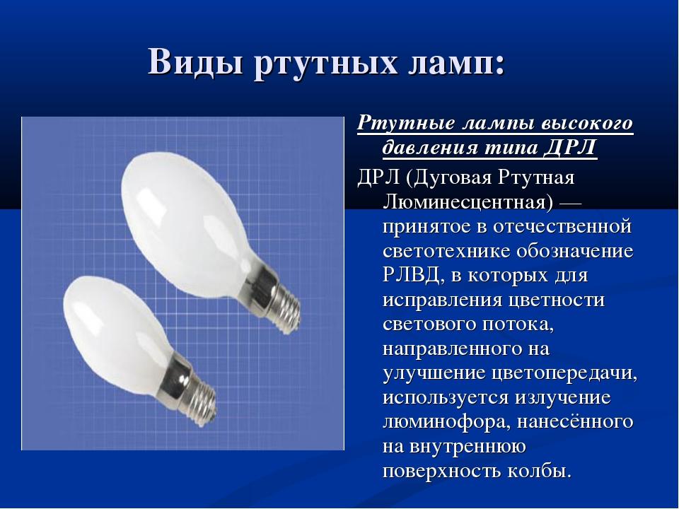 Виды ртутных ламп: Ртутные лампы высокого давления типа ДРЛ ДРЛ (Дуговая Ртут...