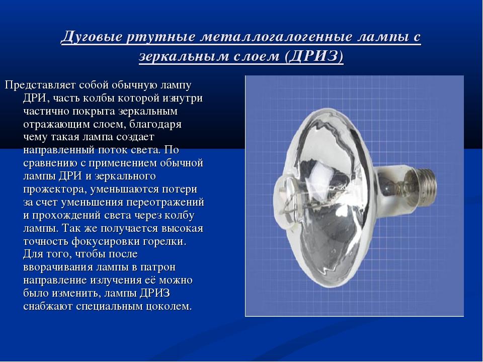 Дуговые ртутные металлогалогенные лампы с зеркальным слоем (ДРИЗ) Представляе...