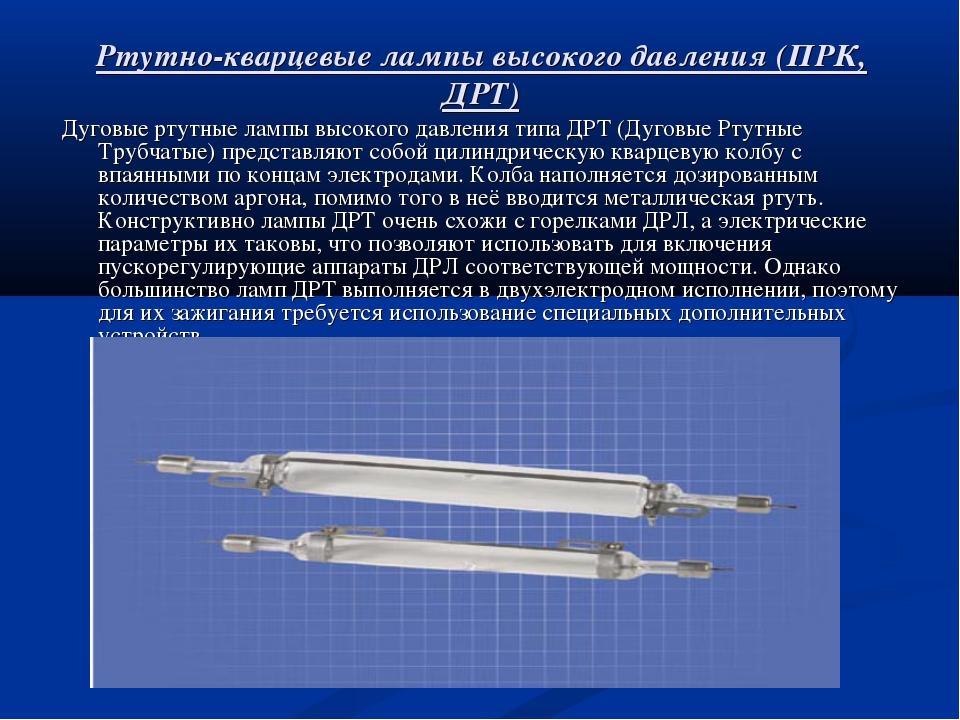 Ртутно-кварцевые лампы высокого давления (ПРК, ДРТ) Дуговые ртутные лампы выс...