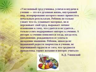 «Умственный труд ученика, успехи и неудачи в учении — это его духовная жизнь
