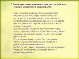2. Вызов чувств сопереживания, эмпатии у детей в ходе общения с педагогом и с