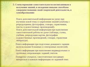 5. Стимулирование самостоятельности воспитанников в получении знаний, в овлад