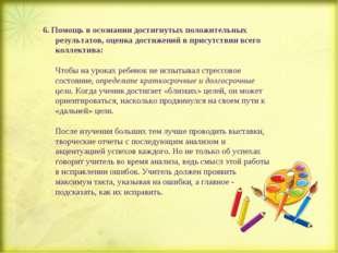 6. Помощь в осознании достигнутых положительных результатов, оценка достижени