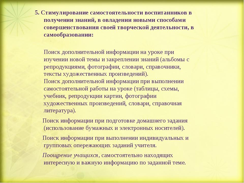 5. Стимулирование самостоятельности воспитанников в получении знаний, в овлад...