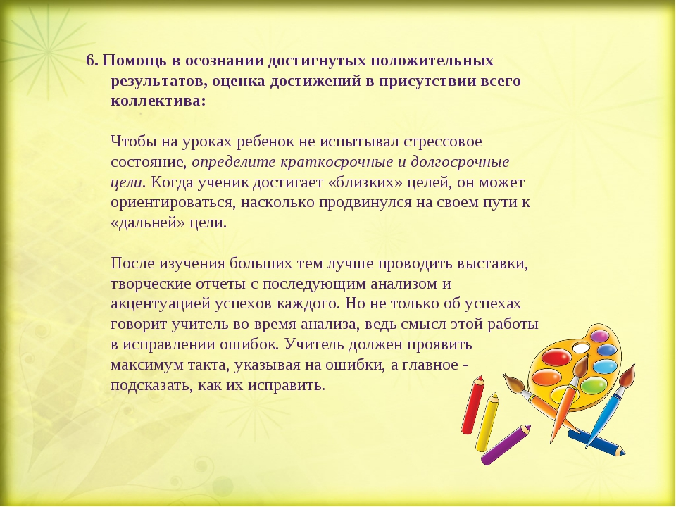 6. Помощь в осознании достигнутых положительных результатов, оценка достижени...