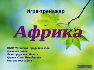 Игра-тренажер МБОУ Устанская средняя школа Уренский район Нижегородская облас