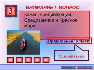 ВНИМАНИЕ ! ВОПРОС Канал, соединяющий Средиземное и Красное моря Правильный от