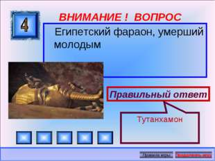 ВНИМАНИЕ ! ВОПРОС Египетский фараон, умерший молодым Правильный ответ Тутанха